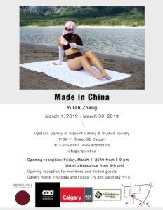 yufan-invite